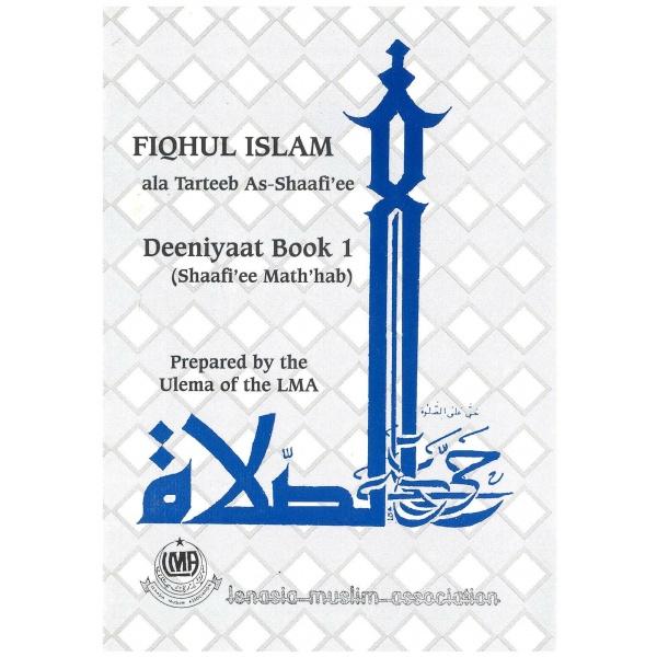 Fiqhul Islam (Shafee) – Book 1